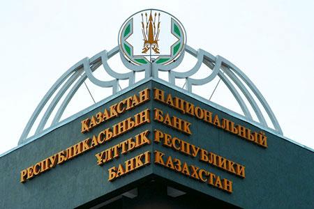 Опубликован прогноз НБ по инфляции в Казахстане