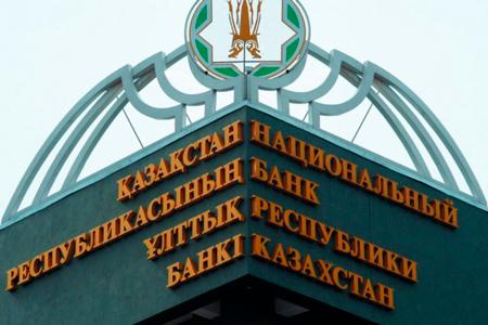 Новости: Нацбанк Казахстана будет реорганизован